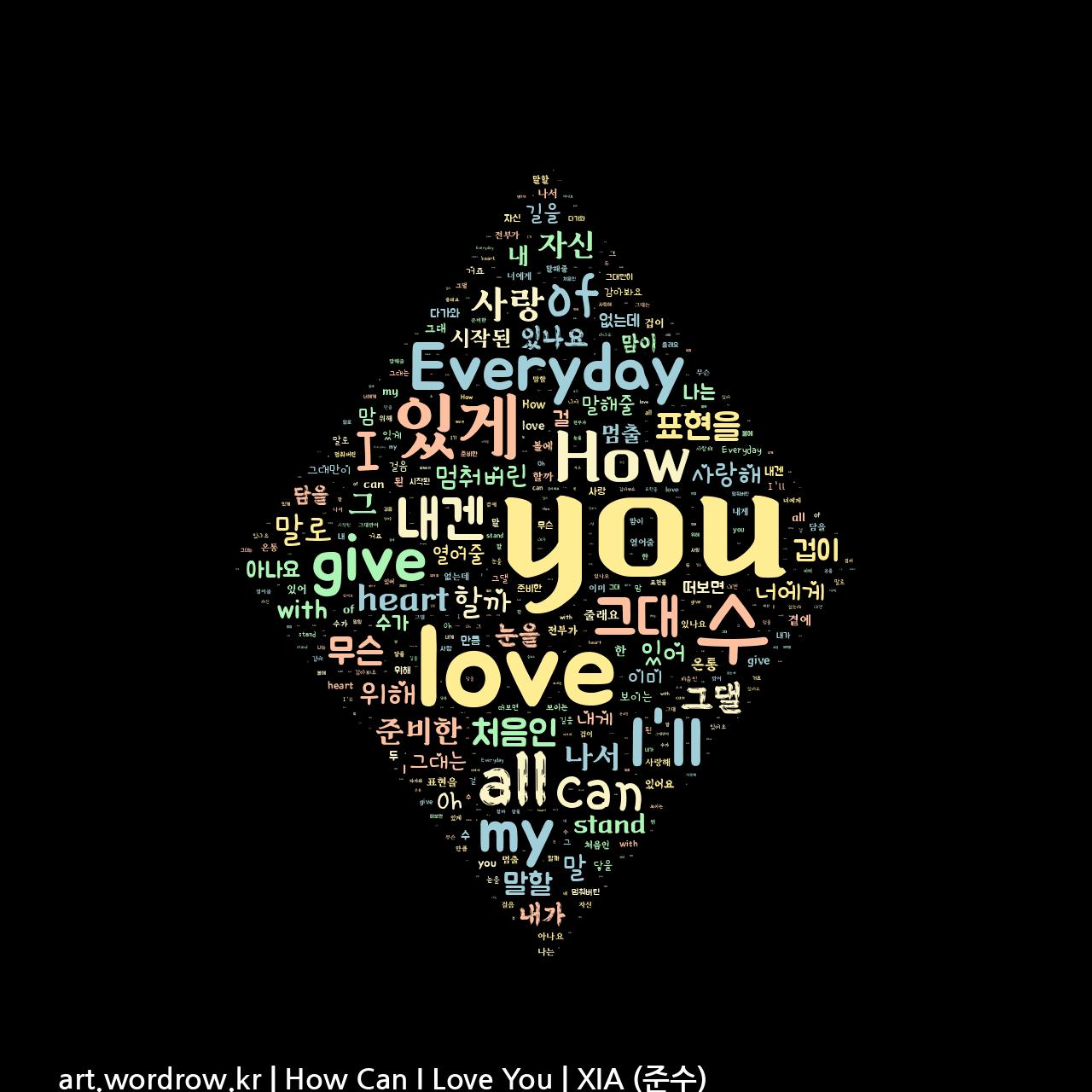 워드 클라우드: How Can I Love You [XIA (준수)]-43